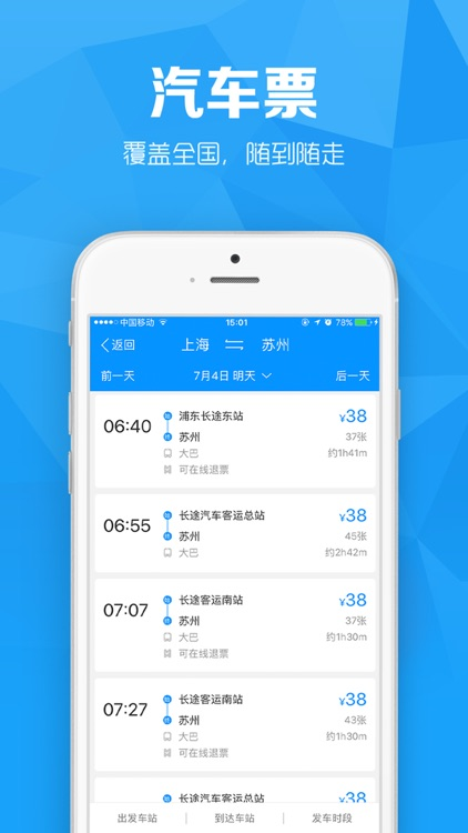 火车票Pro for 12306 screenshot-4