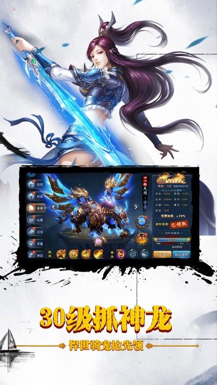 剑雨逍遥之万剑江湖——择天改命武侠情 screenshot-3