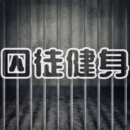 囚徒健身™ - 初学者入门篇
