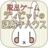 [脱出ゲーム]ディビットの謎解きハウス(PuzzleHouse) - iPadアプリ