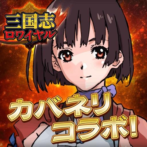 三国志ロワイヤル-サンロワ【三国志シミュレーションRPG】