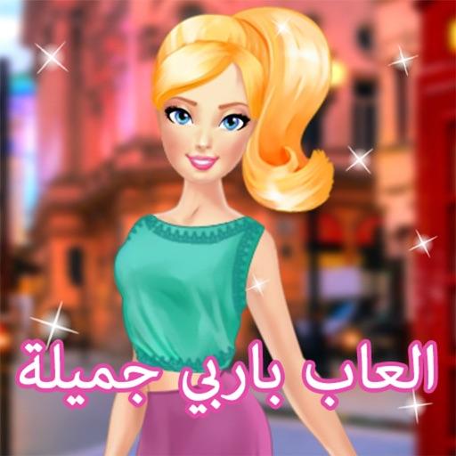 العاب بنات تلبيس مشاهير العاب تلبيس بنات By Godin Martine
