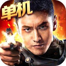 生死狙击:僵尸前线--3D精英射击游戏