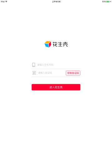 花生壳内网版 screenshot 2