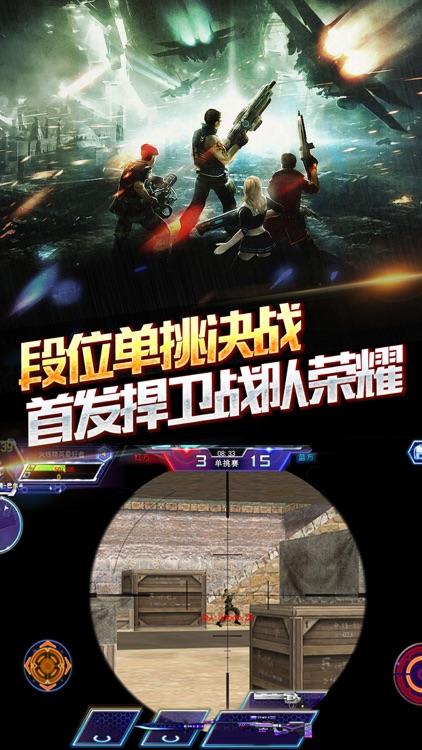 火线精英 screenshot-4