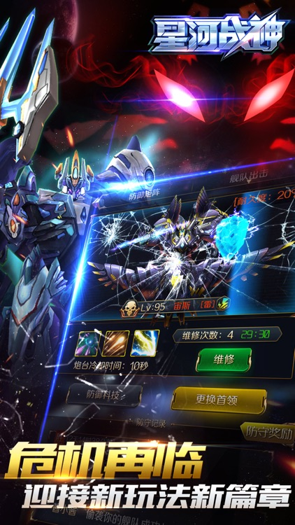 星河战神 screenshot-0