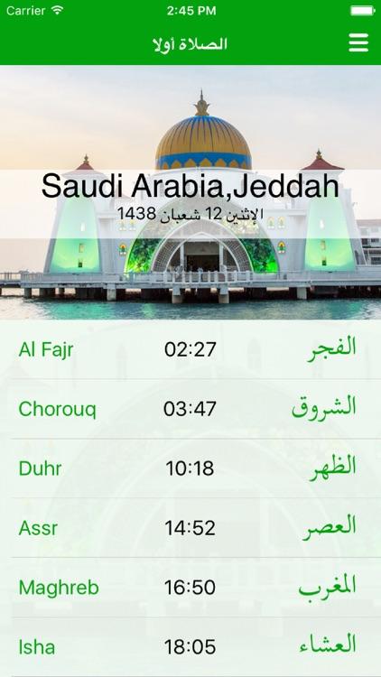 Prayer Time - Qiblah - Quran - Azkar - أوقات صلاة