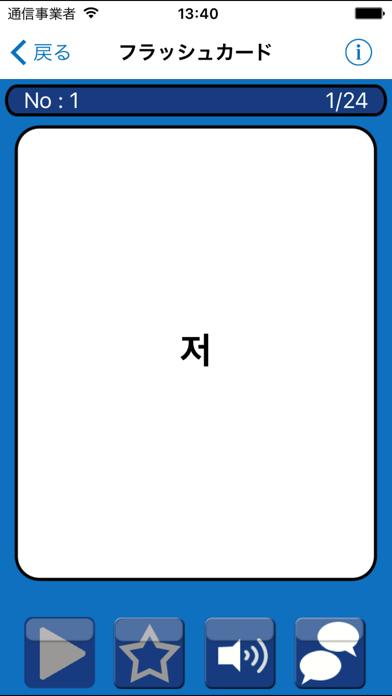 Talk! Talk! 韓国語単語帳-初級編のおすすめ画像4
