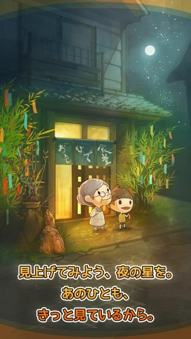 思い出の食堂物語 ~心にしみる昭和シリーズ~スクリーンショット5