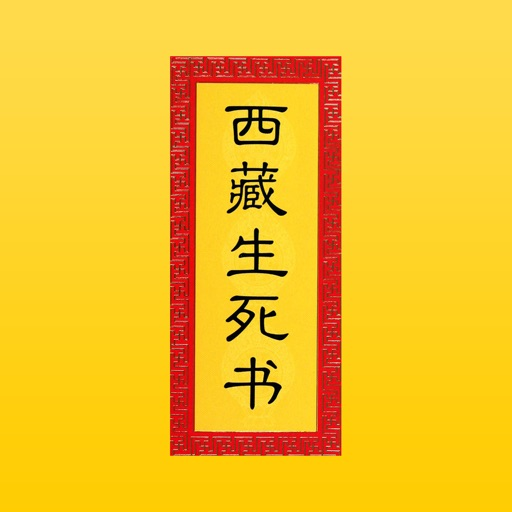 西藏生死书-有声文学