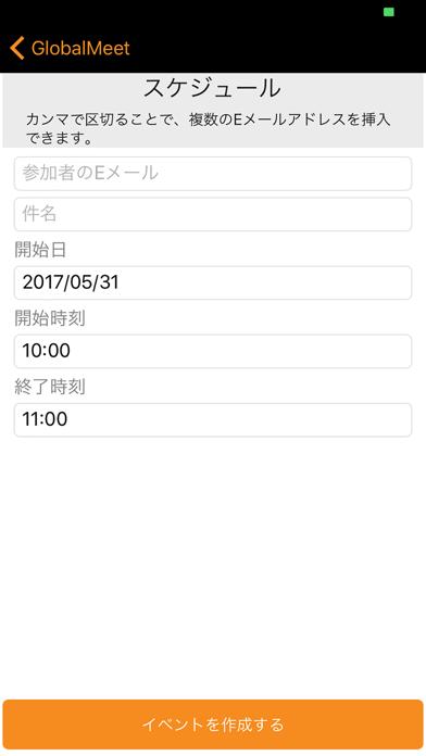 GlobalMeet 4のスクリーンショット5