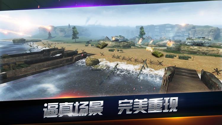 坦克射击-3D实景坦克大战 screenshot-4