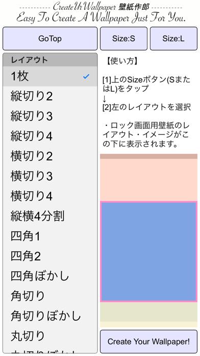 壁紙作郎F ScreenShot0