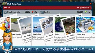 エアタイクーンオンライン2 screenshot1