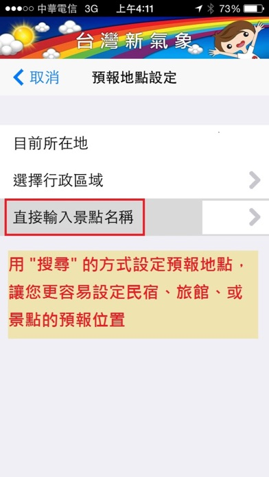 台灣新氣象のおすすめ画像3