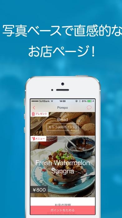 PorepoStore[ポレポストア]店員さんアプリ-のスクリーンショット3
