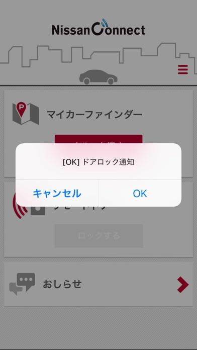 NissanConnect マイカーアプリのスクリーンショット3