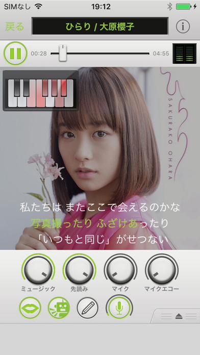 プチリリカラオケ ScreenShot0