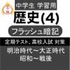 中学 歴史 (4) 中2 社会 復習用  定期テスト 高校受験アイコン