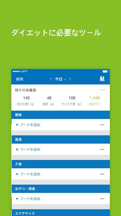 MyFitnessPalのスクリーンショット3