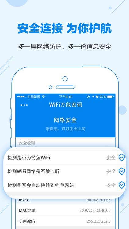 WiFi万能密码 -wi-fi无线网络密码管家 screenshot-3