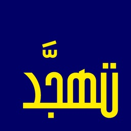 Tahajjad