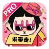 公主换衣间(Pro)-萌宝宝换装养成小游戏