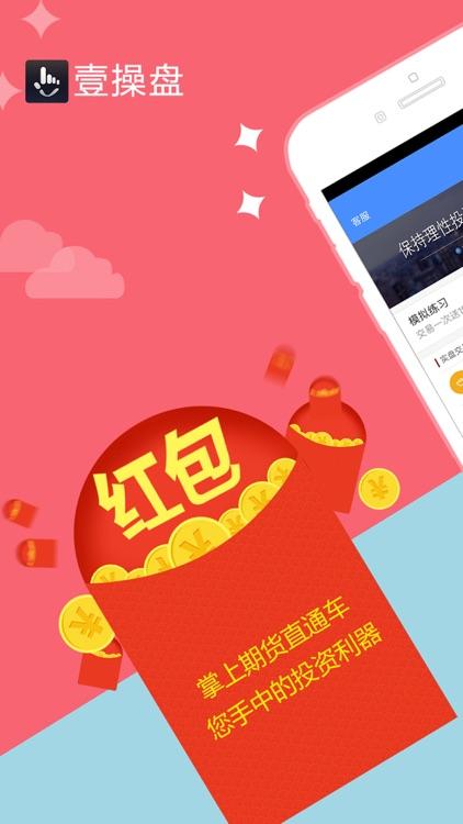 壹智投——原油黄金恒指期货交易平台