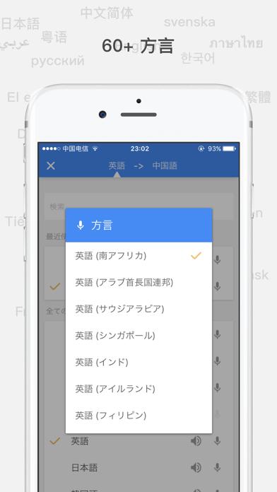 より良い翻訳-最高の翻訳ソフトのおすすめ画像2