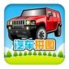 儿童汽车拼图游戏-儿童游戏拼图2-5岁