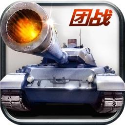 坦克英雄连-经典还原军团战争