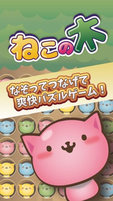 ねこの木 〜一筆書き脳トレ猫ゲーム〜紹介画像3