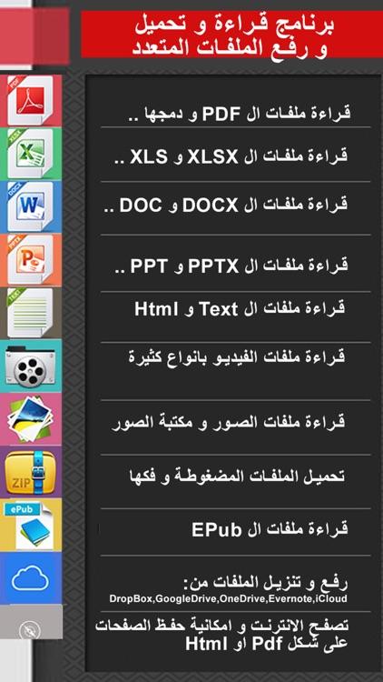 Docs PDF Opener Zip Files compress & unzip Rar new screenshot-4