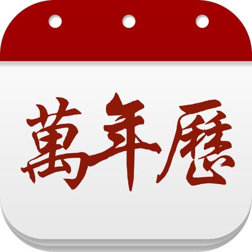 万年历 - 日历农历天气老黄历
