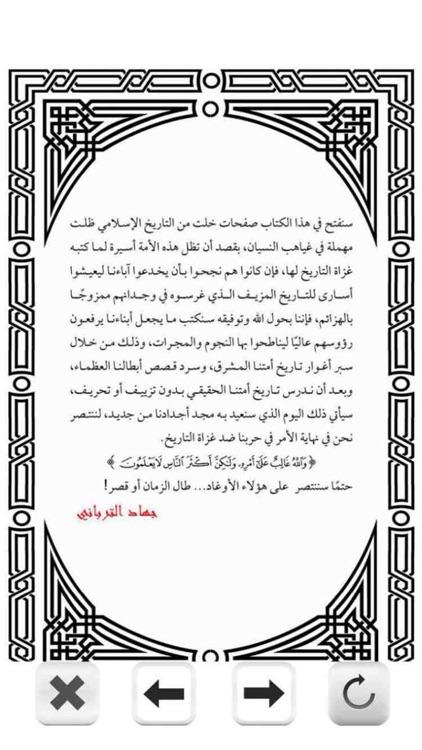 مائة من عظماء أمة الاسلام screenshot-3