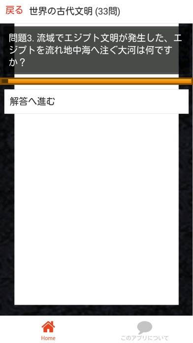 中学 歴史 (1) 中2 社会 復習用  定期テスト 高校受験スクリーンショット3