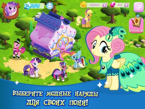 Скачать игру MY LITTLE PONY: Магия Принцесс