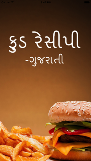 Food recipes in gujarati on the app store iphone screenshots forumfinder Choice Image