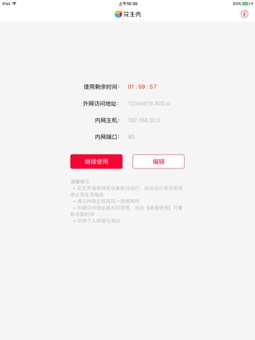 花生壳内网版 screenshot 4