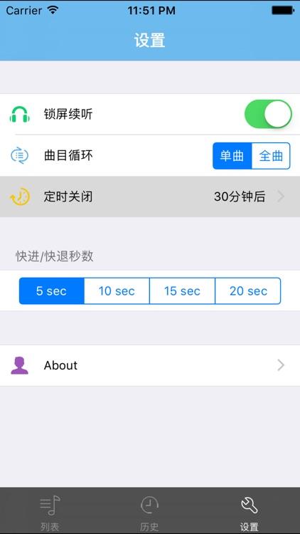 曾仕强演说精选-有声系列1 screenshot-4