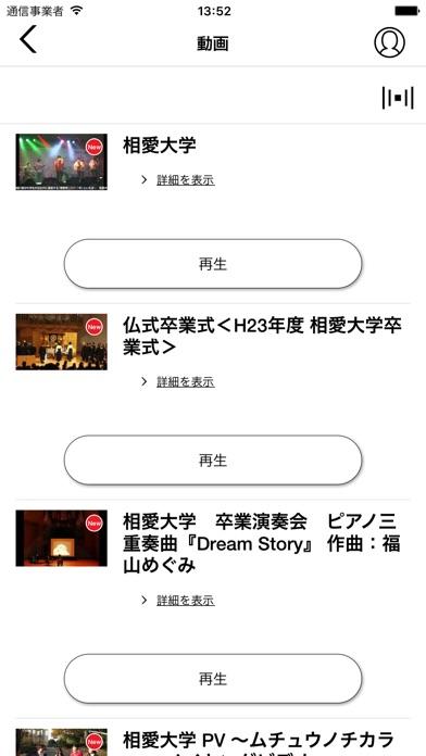 相愛大学  公式アプリのおすすめ画像3
