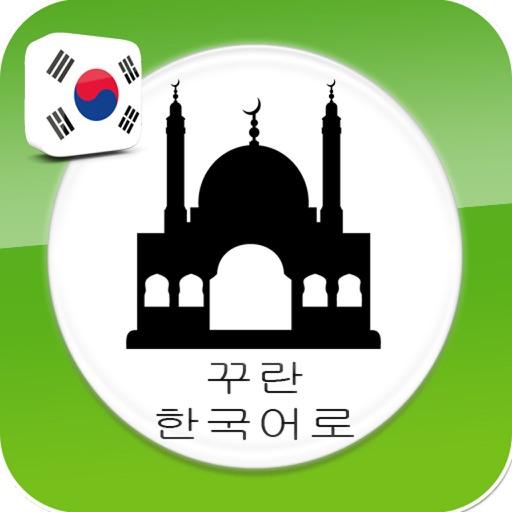 꾸란 - 듣고 읽기 - Quran in Korean