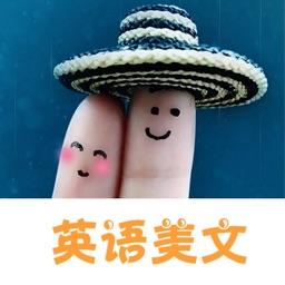 英语美文-小e英文晨读听力短文大全