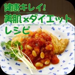 健康キレイ!美肌×ダイエットレシピ