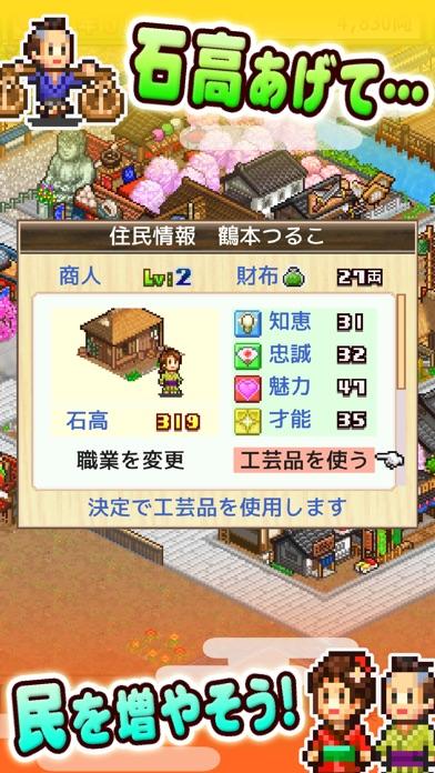 大江戸タウンズ screenshot1