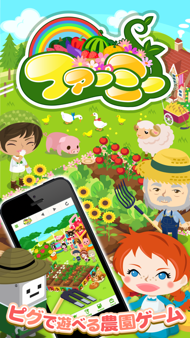 ファーミー〜ピグで育てる農園ゲーム〜のおすすめ画像1