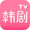 韩剧TV网-最新最热最全韩剧大全