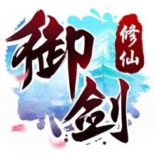 御剑修仙-全民开启热血封神之路