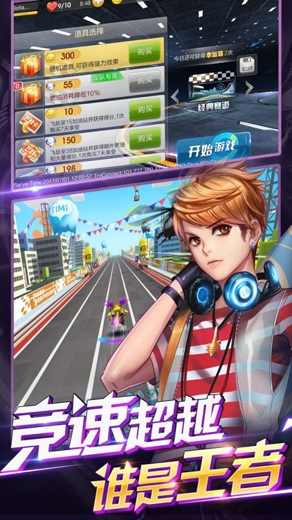 天天飞车 screenshot-4