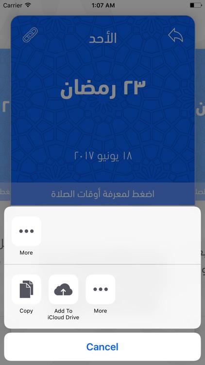 امساكية رمضان 2017 - 1438 screenshot-4